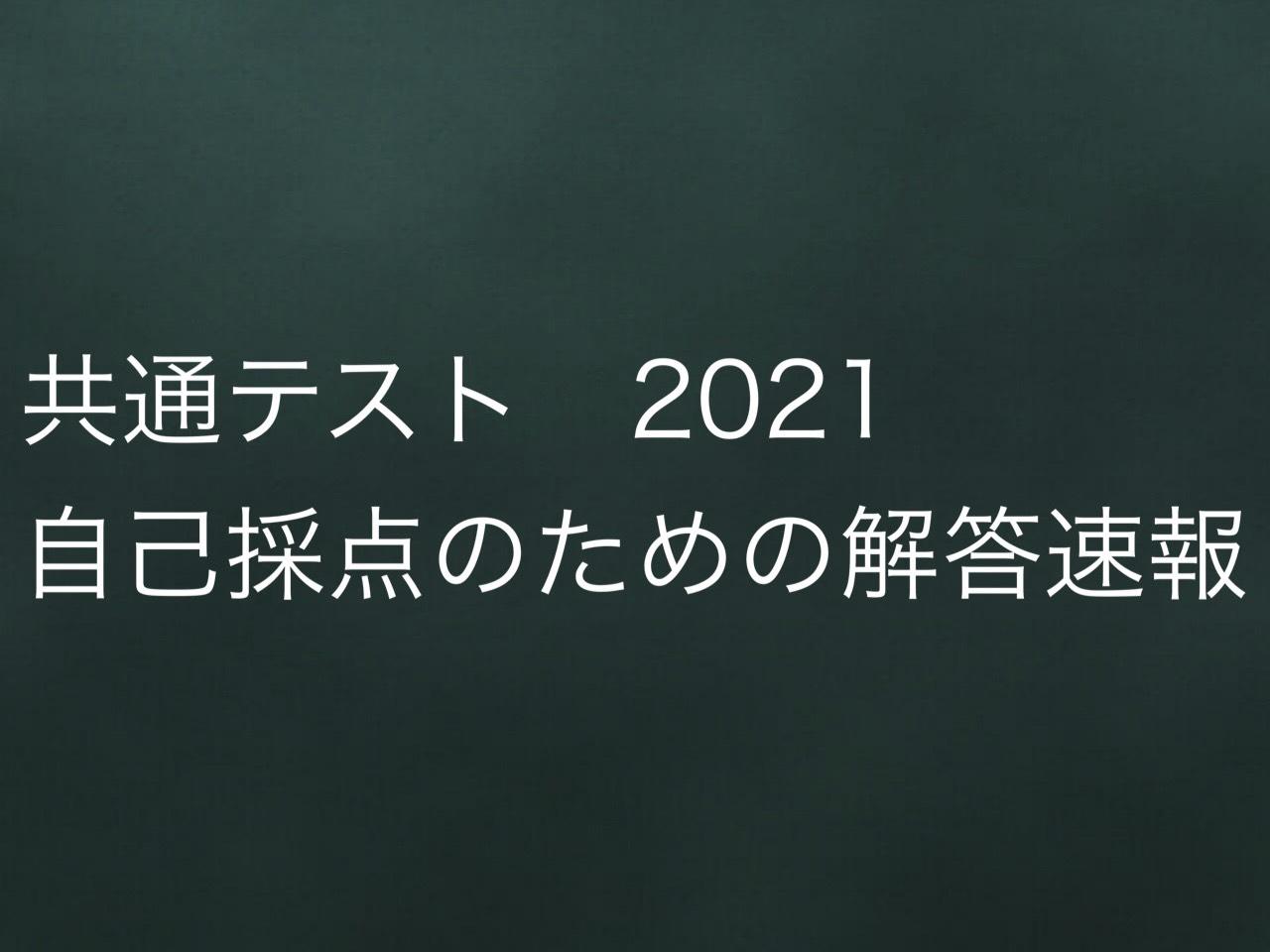 解答 早稲田 速報 教育