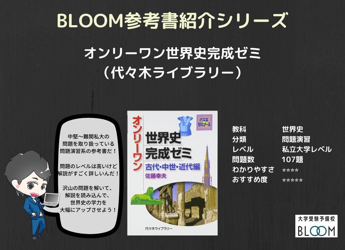 BLOOM参考書紹介シリーズ オンリーワン世界史完成ゼミ