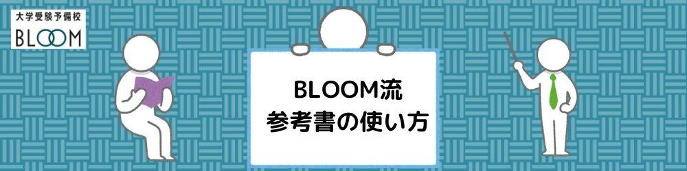 BLOOM流参考書の使い方 大学受験予備校BLOOM 横浜センター南駅の塾