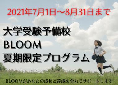 大学受験予備校BLOOM 夏期講習