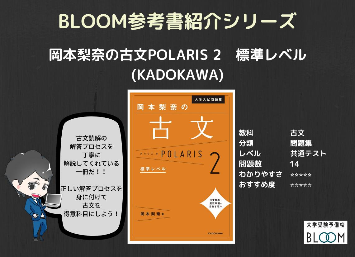 岡本梨奈の古文ポラリス2 標準レベル
