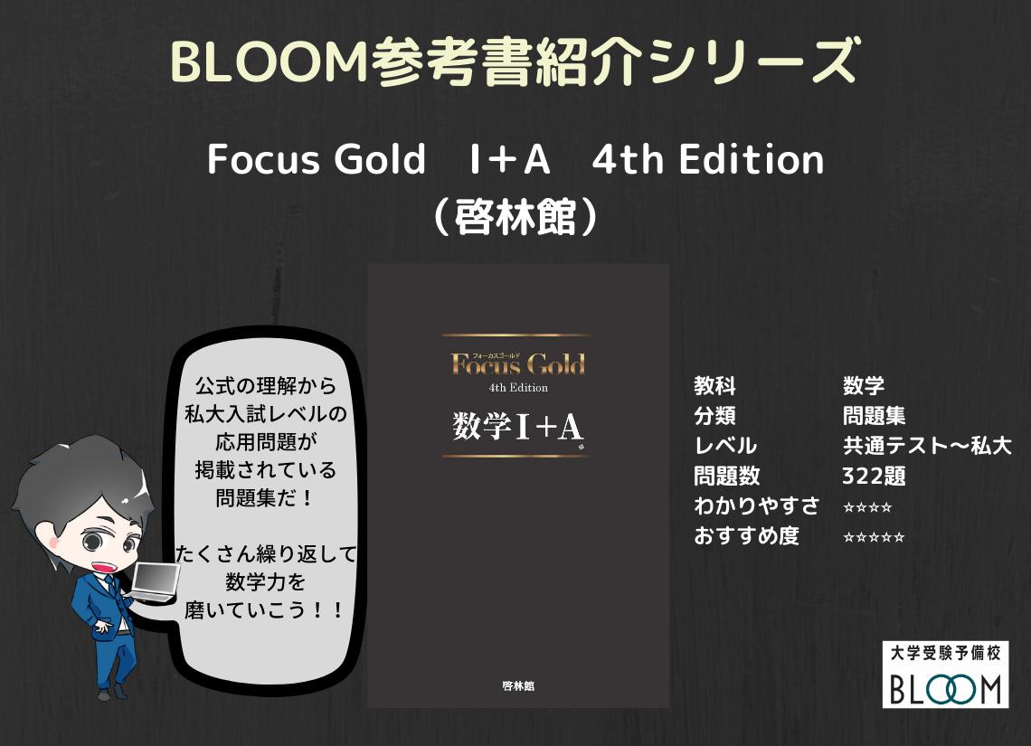 Focus Gold 数学Ⅰ+A