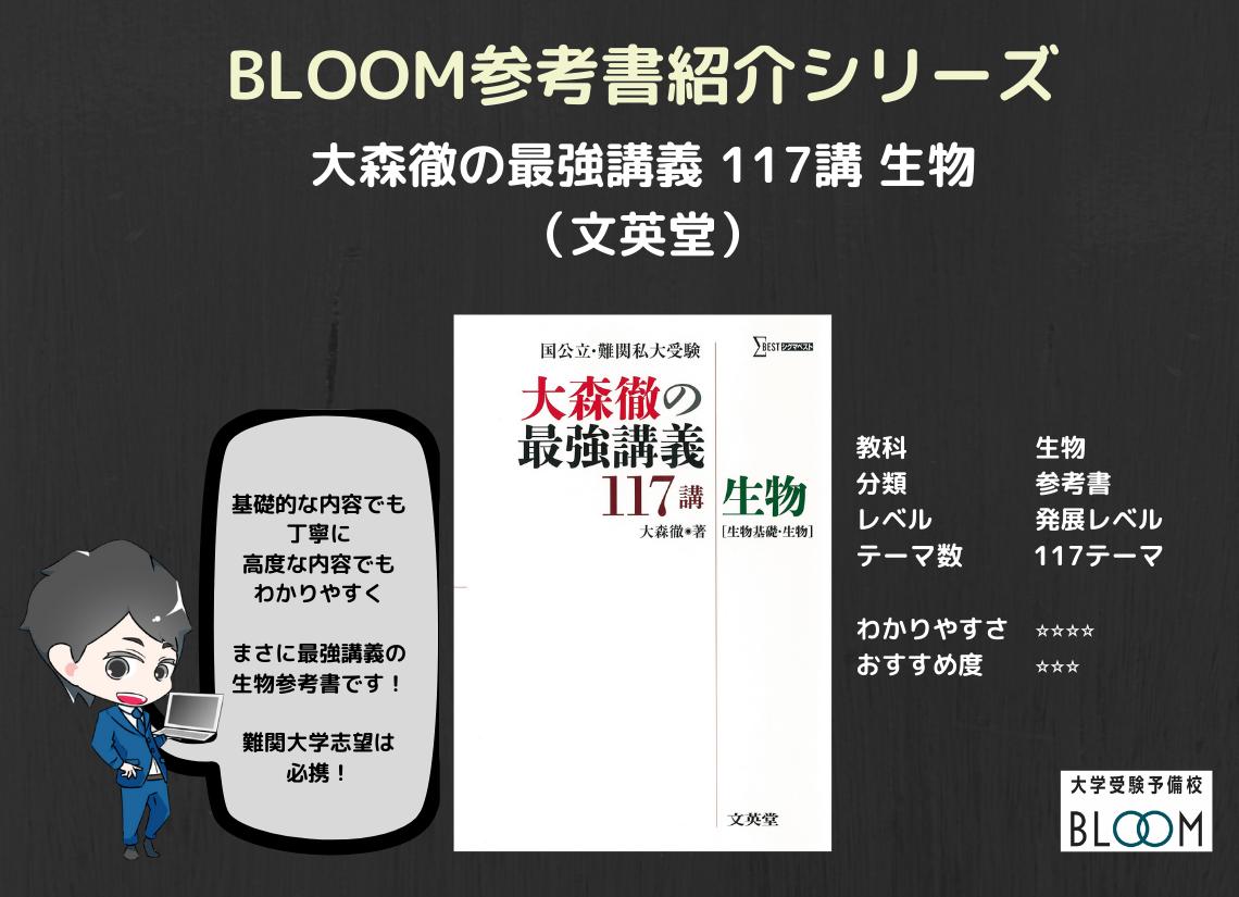 大森徹の最強講義117講 大学受験予備校BLOOM