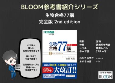 BLOOM参考書シリーズ『生物合格77講完全版2ndedition』